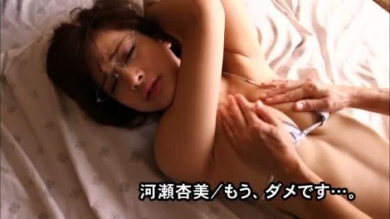 河瀬杏美 DVDもう、ダメです…。のハイレグ股間とお尻の割れ目キャプ 画像34枚 21