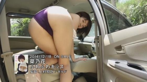 菜乃花 ふわふわキッスのIカップ手ブラ&ノーブラキャプ 画像52枚 14
