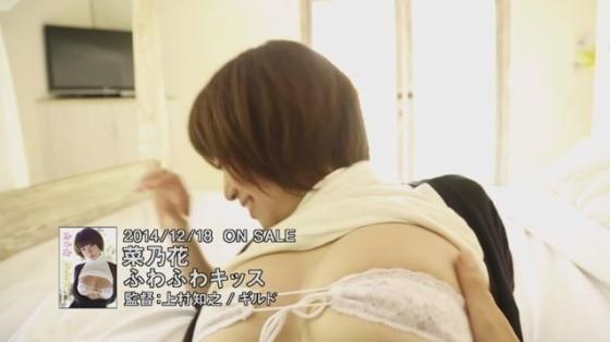 菜乃花 ふわふわキッスのIカップ手ブラ&ノーブラキャプ 画像52枚 28