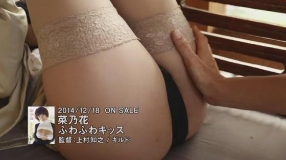 菜乃花 ふわふわキッスのIカップ手ブラ&ノーブラキャプ 画像52枚 4