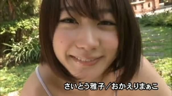 さいとう雅子 おかえりまぁこのお尻と股間食い込みキャプ 画像39枚 13