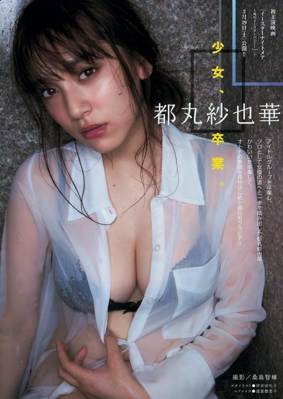 都丸紗也華 ヤンマガのニプレス透けノーブラFカップグラビア 画像30枚 2