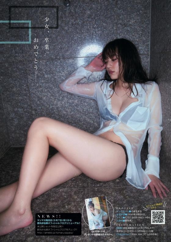 都丸紗也華 ヤンマガのニプレス透けノーブラFカップグラビア 画像30枚 7