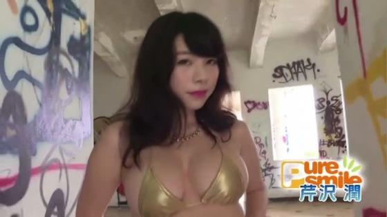 芹沢潤 ピュア・スマイルのFカップノーブラ谷間キャプ 画像48枚 41