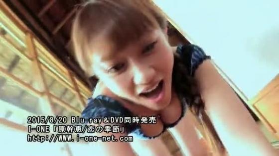 原幹恵 DVD恋の季節のGカップ爆乳谷間キャプ 画像37枚 10