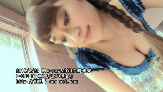 原幹恵 DVD恋の季節のGカップ爆乳谷間キャプ 画像37枚 11