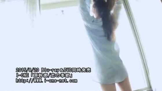 原幹恵 DVD恋の季節のGカップ爆乳谷間キャプ 画像37枚 16