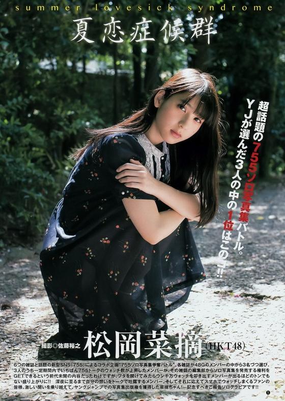 松岡菜摘 水着姿のスレンダー美尻が眩しいヤンジャングラビア 画像33枚 2