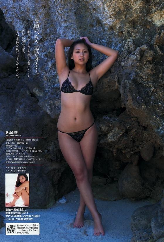 佐山彩香 フライデーのムチムチヌードグラビア 画像29枚 24