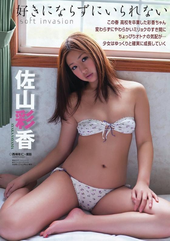 佐山彩香 フライデーのムチムチヌードグラビア 画像29枚 25