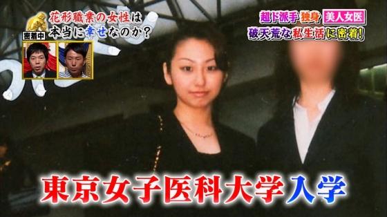 脇坂英理子 逮捕された麻酔科医タレントのすっぴんキャプ 画像23枚 19