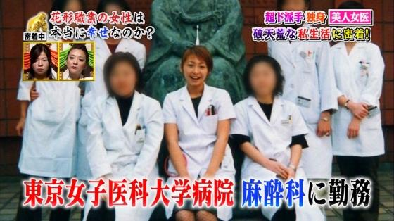 脇坂英理子 逮捕された麻酔科医タレントのすっぴんキャプ 画像23枚 21