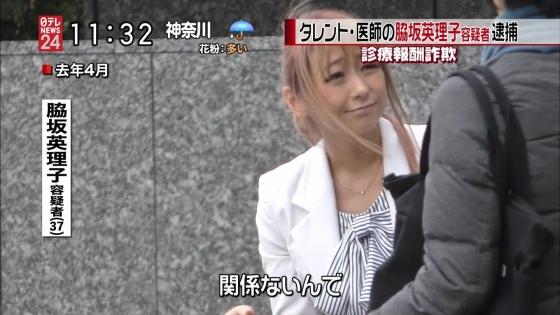 脇坂英理子 逮捕された麻酔科医タレントのすっぴんキャプ 画像23枚 2