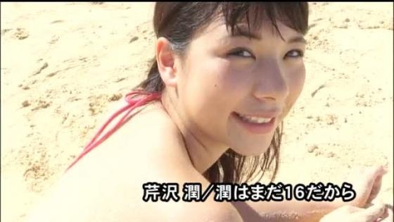 芹沢潤 潤はまだ16だからのFカップ水着姿キャプ 画像71枚 21