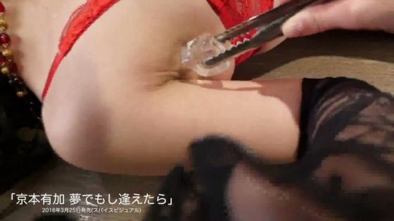京本有加 夢でもし逢えたらの股間強調&マッサージキャプ 画像33枚 16