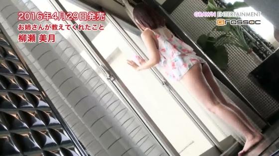 柳瀬美月 お姉さんが教えてくれたことの着エロキャプ 画像28枚 3