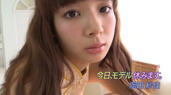 岡田紗佳 DVD今日、モデル休みます。の水着姿キャプ 画像45枚 25