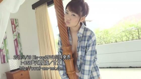 平嶋夏海 甘夏のFカップ谷間とむっちりお尻キャプ 画像39枚 17