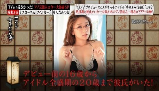 時東ぁみ 彼氏とのSEX告白をしたテレビ番組キャプ 画像22枚 2