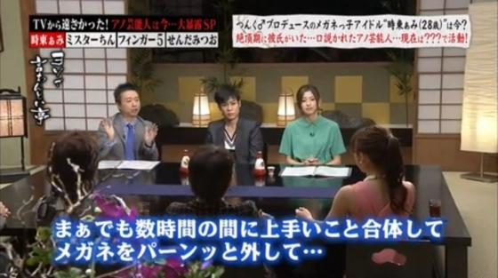 時東ぁみ 彼氏とのSEX告白をしたテレビ番組キャプ 画像22枚 3
