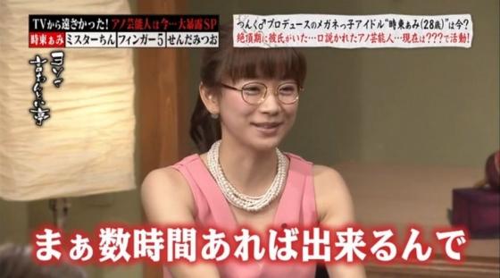 時東ぁみ 彼氏とのSEX告白をしたテレビ番組キャプ 画像22枚 4