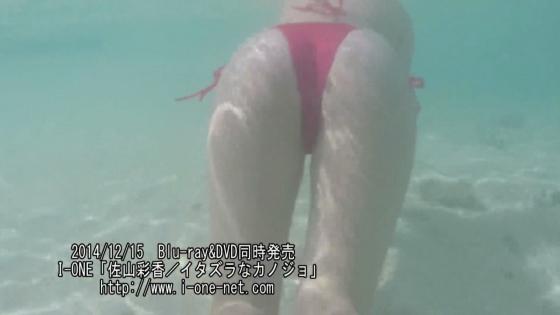 佐山彩香 イタズラなカノジョのFカップ谷間と巨尻キャプ 画像27枚 4