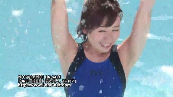 高橋杏優 はじめまして、あゆ18才の極小水着姿キャプ 画像27枚 12