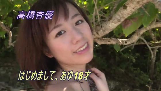 高橋杏優 はじめまして、あゆ18才の極小水着姿キャプ 画像27枚 19