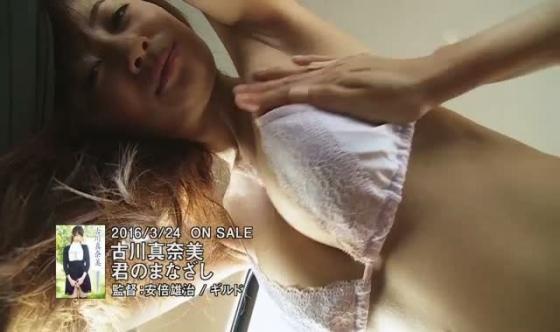 古川真奈美 君のまなざしFカップ谷間と股間食い込みキャプ 画像78枚 10