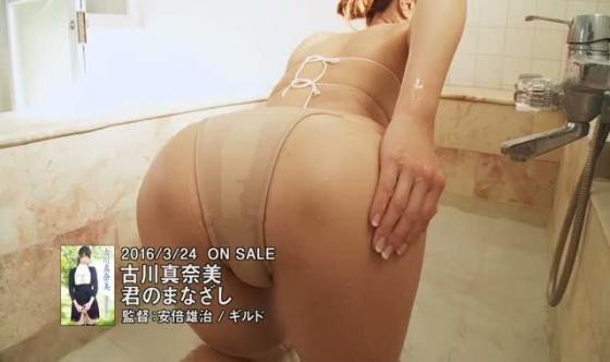 古川真奈美 君のまなざしFカップ谷間と股間食い込みキャプ 画像78枚 22