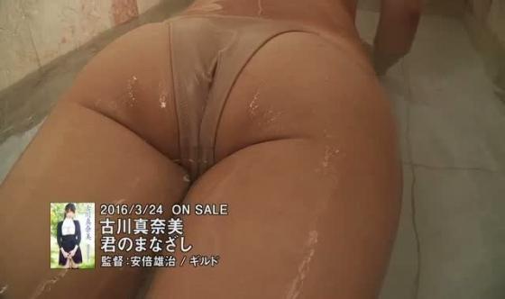 古川真奈美 君のまなざしFカップ谷間と股間食い込みキャプ 画像78枚 23