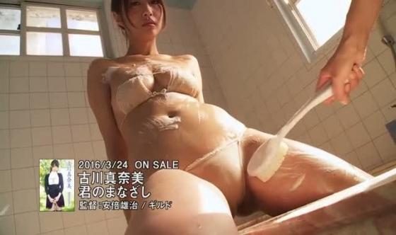 古川真奈美 君のまなざしFカップ谷間と股間食い込みキャプ 画像78枚 29