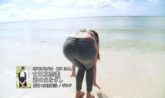 古川真奈美 君のまなざしFカップ谷間と股間食い込みキャプ 画像78枚 3