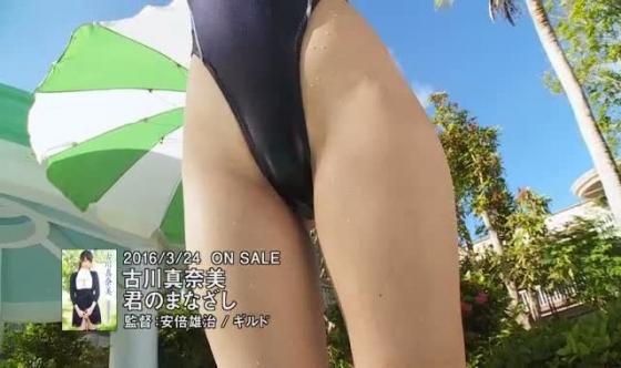 古川真奈美 君のまなざしFカップ谷間と股間食い込みキャプ 画像78枚 42