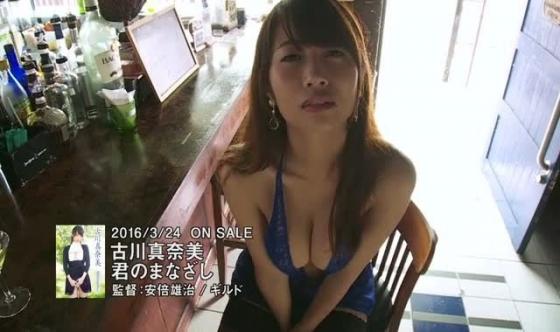 古川真奈美 君のまなざしFカップ谷間と股間食い込みキャプ 画像78枚 44