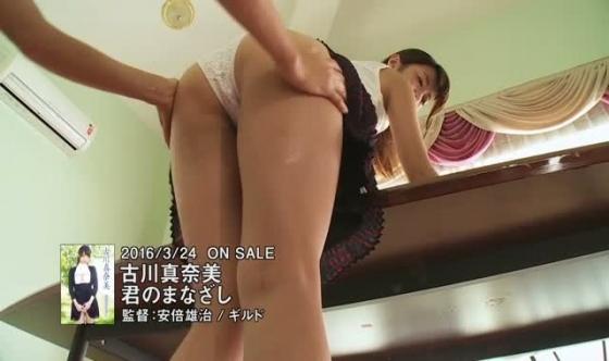 古川真奈美 君のまなざしFカップ谷間と股間食い込みキャプ 画像78枚 54