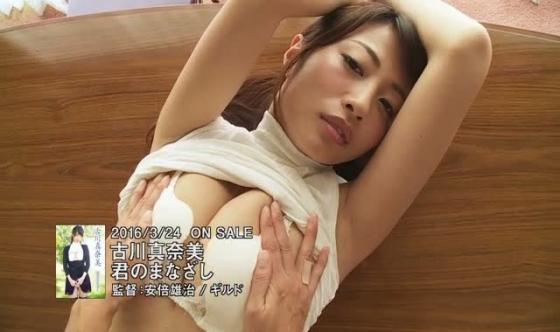 古川真奈美 君のまなざしFカップ谷間と股間食い込みキャプ 画像78枚 55