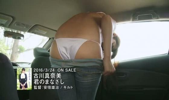 古川真奈美 君のまなざしFカップ谷間と股間食い込みキャプ 画像78枚 6