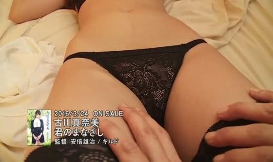 古川真奈美 君のまなざしFカップ谷間と股間食い込みキャプ 画像78枚 70