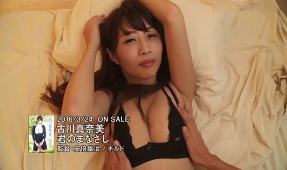 古川真奈美 君のまなざしFカップ谷間と股間食い込みキャプ 画像78枚 71