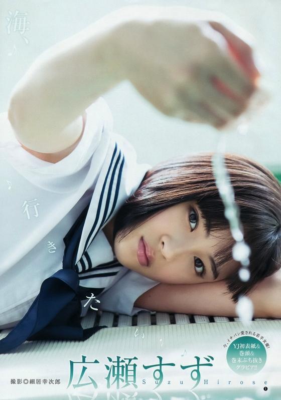 広瀬すず Dカップ水着姿を披露したヤンジャン最新号グラビア 画像30枚 19