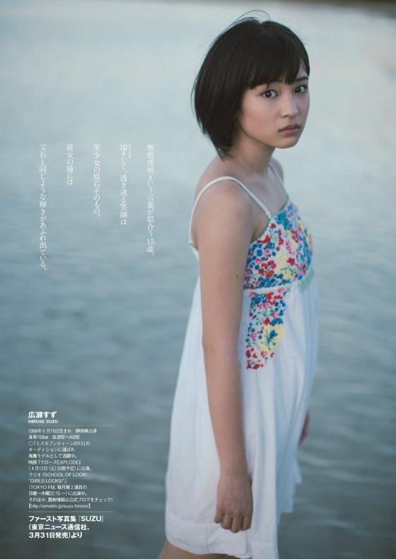 広瀬すず Dカップ水着姿を披露したヤンジャン最新号グラビア 画像30枚 5