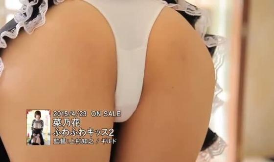 菜乃花 ふわふわキッス2のIカップ爆乳ノーブラ&手ブラキャプ 画像63枚 25