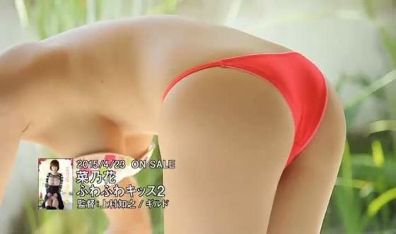 菜乃花 ふわふわキッス2のIカップ爆乳ノーブラ&手ブラキャプ 画像63枚 32