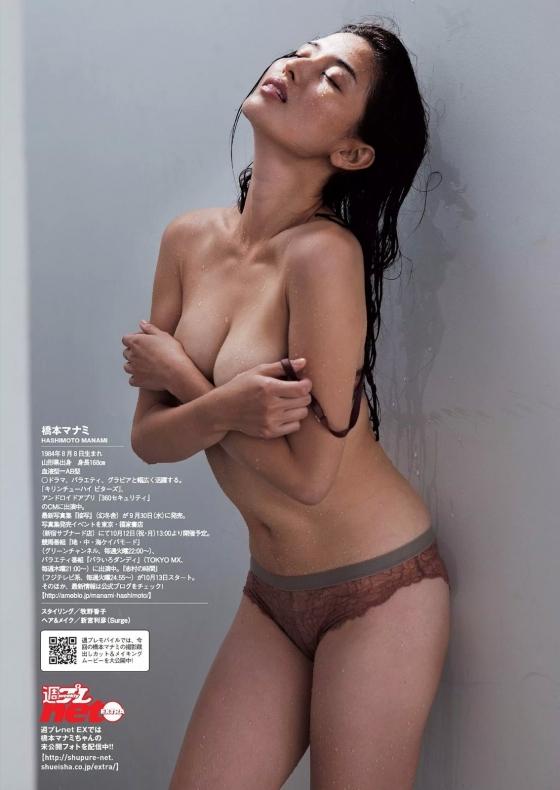 橋本マナミ 週プレのGカップ手ブラセミヌードグラビア 画像22枚 1