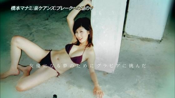 橋本マナミ アナザースカイの16歳の頃の水着姿キャプ 画像30枚 18