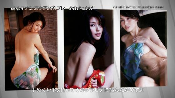 橋本マナミ アナザースカイの16歳の頃の水着姿キャプ 画像30枚 21