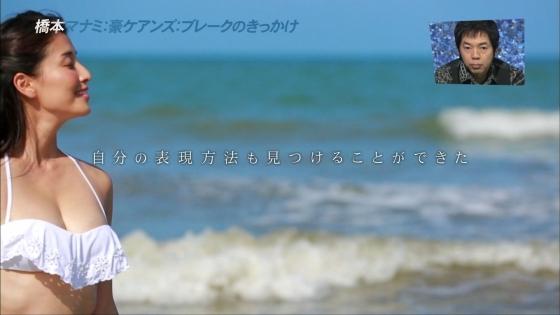 橋本マナミ アナザースカイの16歳の頃の水着姿キャプ 画像30枚 23