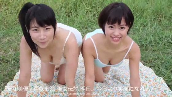 戸咲七海 聖女伝説の夏江美優との共演爆乳キャプ 画像39枚 14
