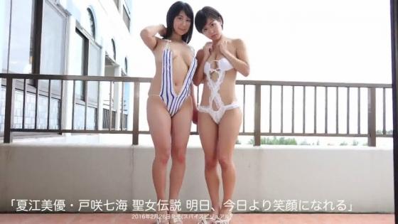 戸咲七海 聖女伝説の夏江美優との共演爆乳キャプ 画像39枚 25